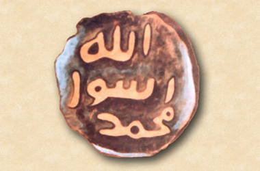 seal-of-the-prophet-s-250